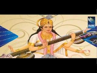 Shree Saraswati Mata Chalisa