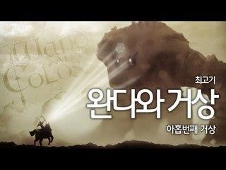 [최고기] 완다와거상 - 더빙실황플레이 9화