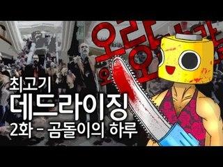 [최고기] 데드라이징 2화 - 곰돌이의 하루