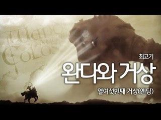 [최고기] 완다와거상 - 더빙실황플레이 16화(엔딩)