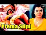 Prema Silpi Full Telugu Hot Movie | Shakeela, Sajani [HD]