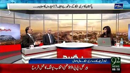 Bakhabar Subh - 6 Jan 16 - 92 News HD