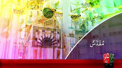 Subh-E-Noor - 7 Jan 2016 - 92 News HD