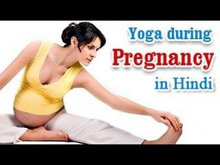 Garbhavastha Ke Dauraan Yog Abhyas | Caring for Self and Baby | Diet Tips in Hindi