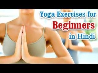 Shuraati Ke Liye Yoga Vyayam - Basic Movements, Positions, Easy Asana & Diet Tips in Hindi