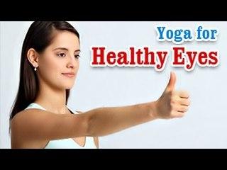 Yoga Exercises for Healthy Eyes - Eye Exercises for Better Eyesight and Diet Tips in English