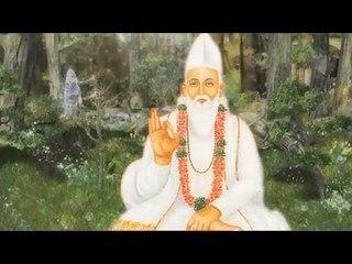 Gurujan Aur Sudhakra Basat Neer Ke Sang | Kabir Ke Dohe | Sant Kabir Amritwani