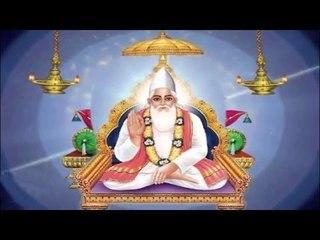 Jaun Chal Sanshar Ki Jau Sadu Ko Nahi | Kabir Ke Dohe | Sant Kabir Amritwani