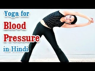 Raktdab Ke Liye Yoga - Hypertension Control, Treatment and Nutritional Management in Hindi