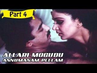 Allari Mogudu Anumanam Pellam Telugu Movie - Part 4/10 Full HD