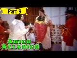 Adigo Alladigo Telugu Movie - Part 9/14 Full HD