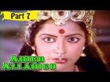 Adigo Alladigo Telugu Movie - Part 7/14 Full HD