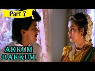 Akkum Bakkum Telugu Movie - Part 7/12 Full HD