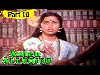 Adigo Alladigo Telugu Movie - Part 10/14 Full HD