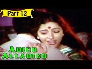 Adigo Alladigo Telugu Movie - Part 12/14 Full HD