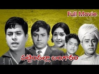 Pattindalla Bangaram Full Telugu Movie (1987) | Chalam, G Indira, Sakshi Ranga Rao [HD]