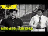 Neramu Shiksha | Telugu Movie | Krishna, Bharati | Part 8/18 [HD]