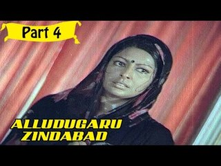 Alludugaru Zindabad | Telugu Movie | Soban Babu, Sharada | Part 4/14 [HD]