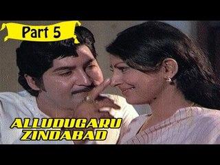 Alludugaru Zindabad | Telugu Movie | Soban Babu, Sharada | Part 5/14 [HD]