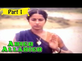 Adigo Alladigo | Telugu Movie | Chandra Mohan, Suhasini | Part 1/14 [HD]