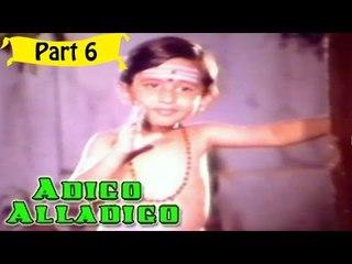 Adigo Alladigo | Telugu Movie | Chandra Mohan, Suhasini | Part 6/14 [HD]