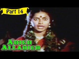 Adigo Alladigo | Telugu Movie | Chandra Mohan, Suhasini | Part 14/14 [HD]