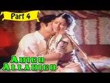 Adigo Alladigo | Telugu Movie | Chandra Mohan, Suhasini | Part 4/14 [HD]