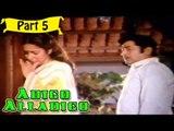 Adigo Alladigo | Telugu Movie | Chandra Mohan, Suhasini | Part 5/14 [HD]