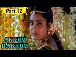 Akkum Bakkum | Telugu Movie | Ali, Annapoorna, Babu Mohan, Brahmanandam | Part 12/12 [HD]
