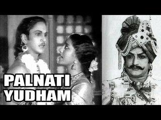 """Palnati Yuddham"" Full Telugu Movie (1966) | Nandamuri Taraka Rama Rao, Kanta Rao [HD]"
