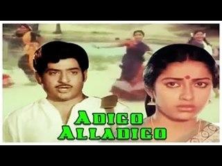 """Adigo Alladigo"" Full Telugu Movie (1984) | Chandra Mohan, Suhasini [HD]"