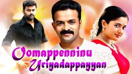 Oomappenninu Uriyadappayyan | Malayalam Full Movie | Jayasurya, Kavya Madhavan
