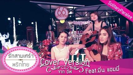 รักสามเศร้า - พริกไทย cover จาก อีฟ feat. มิ้น แอมมี่