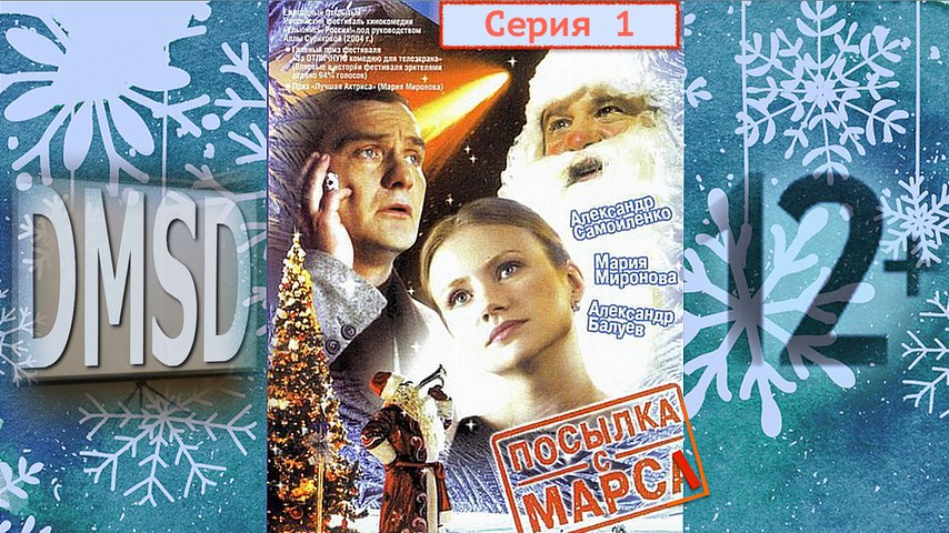 Posyilka s Marsa, Russian Two-Part Feature Film, Episode 1, Licensed Streaming Copy | Посылка с Марса, фильм, комедия, серия 1