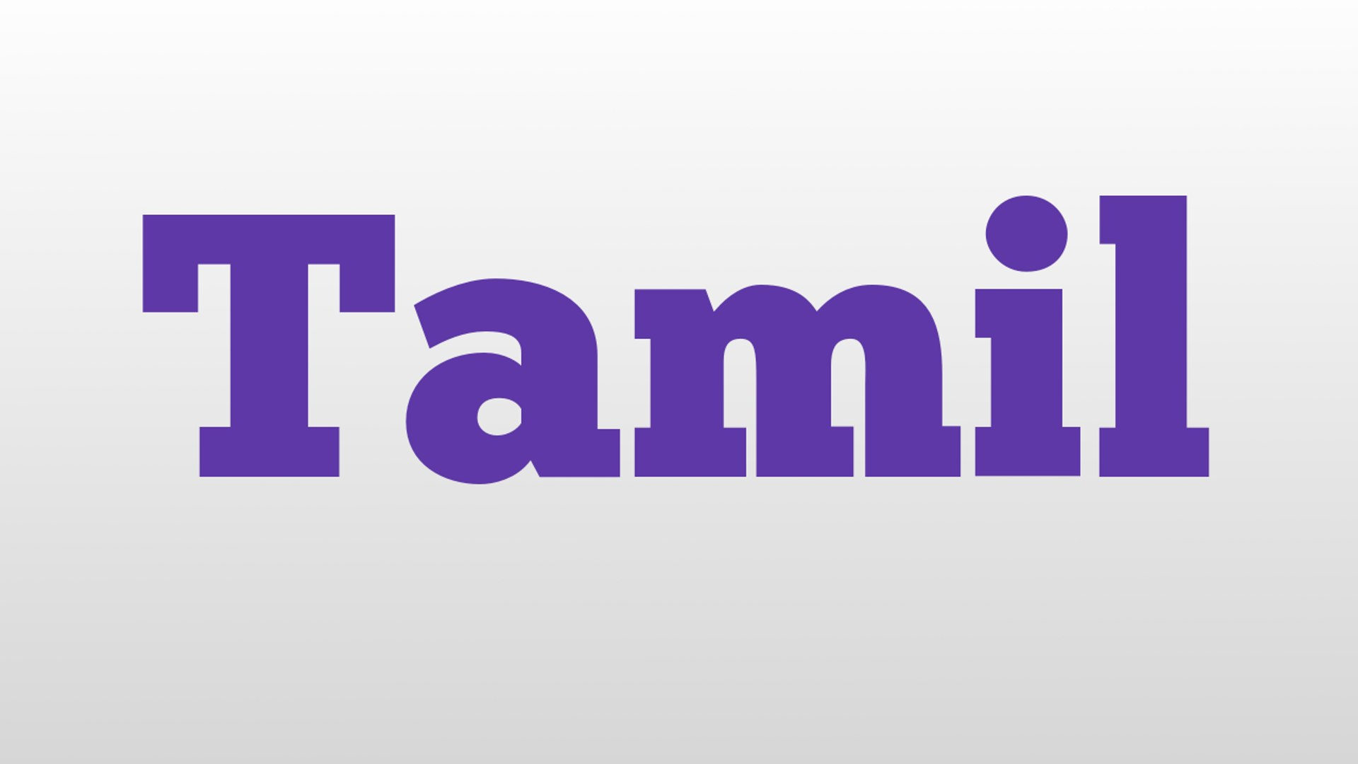 Tamil meaning and pronunciation - video dailymotion