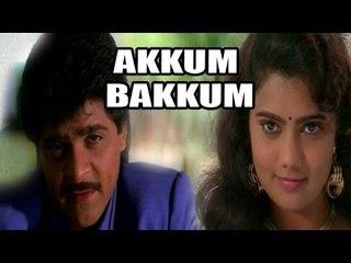 """""""Akkum Bakkum"""" Full Telugu Movie (1996)   Ali, Annapoorna, Brahmanandam [HD]"""