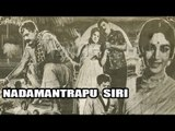 Nadamantrapu Siri - Harinadh, Nirmala, Nagabushanam - Full Telugu Movie [HD]