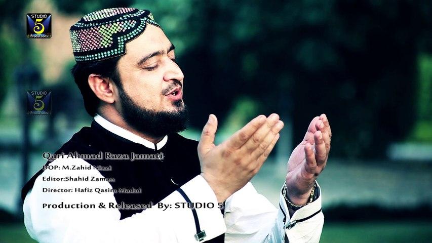 Mere Mola Karam Ho (Hamd) - Qari Ahmad Raza Jamati - New Naat Album [2016]