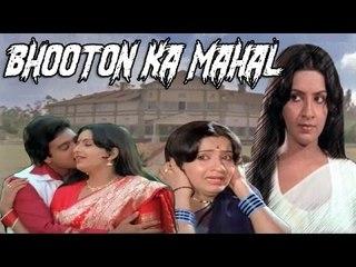 """Bhooton Ka Mahal"" | Full Horror Movie | Ambika, Kartik, Anuradha, Vanita"