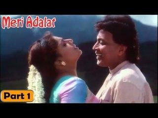 Meri Adalat Movie | Part 1
