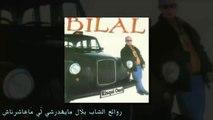 الشاب بلال- ميهدرشي لّي ماعاشرناش Cheb Bilal- Ma Yehdarchi Li Ma 3achernach