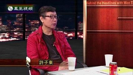 20141125 锵锵三人行 窦文涛:电视台考核节目 轻收视率重点击率