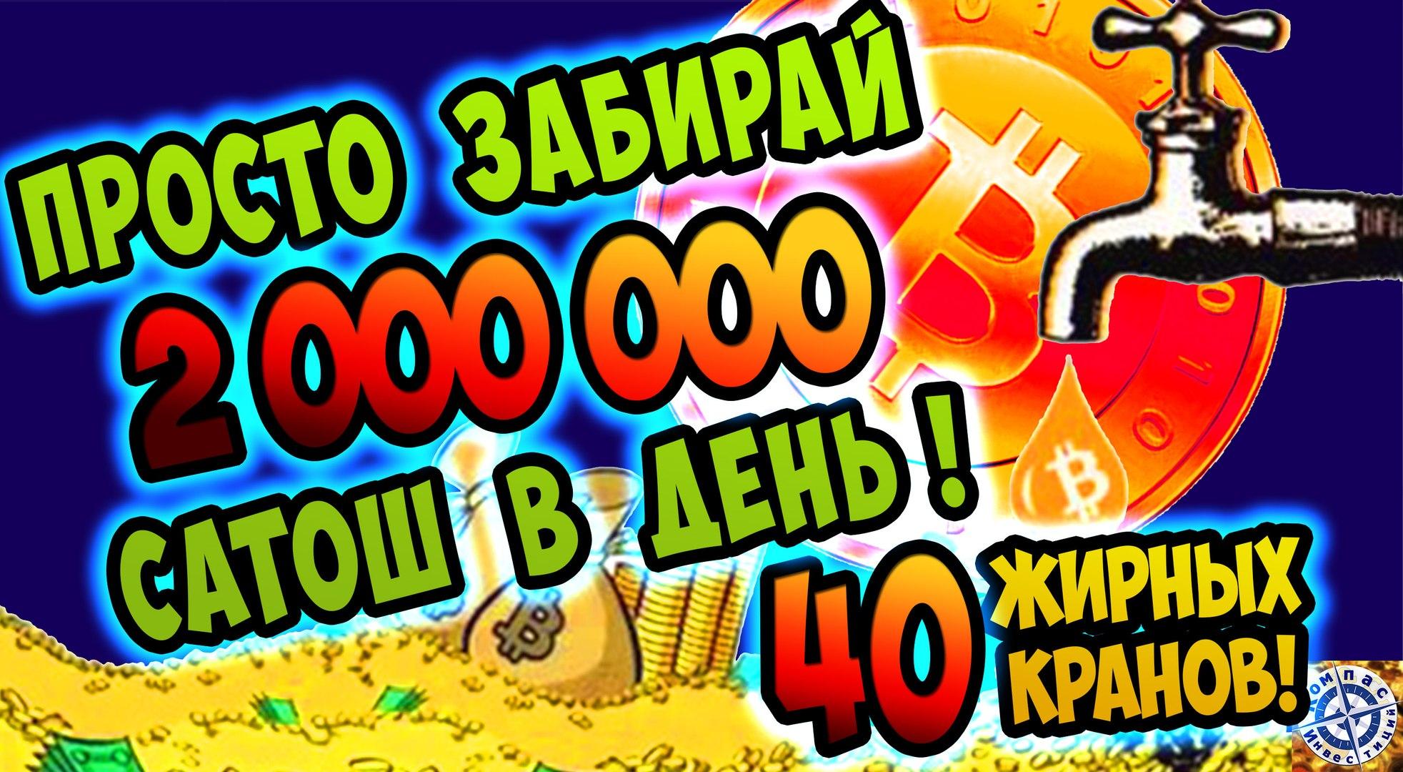 2 000 000 сатошей в день с 16 самых жирных кранов ( free bitcoin ) как собрать биткоины бесплатно