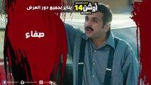 اعلان فيلم -اوشن 14- بطولة نجوم مسرح مصر .. Ocean 14 Official Trailer