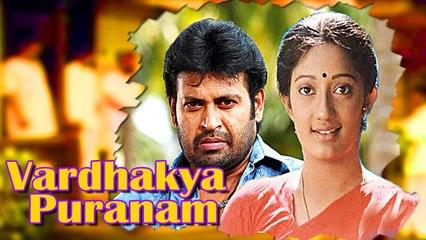 Vardhakya Puranam | Full Malayalam Movie | Manoj K Jayan, Kanaka