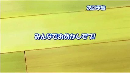 クプ~!!まめゴマ 第9話予告「みんなでおめかしでプ!」