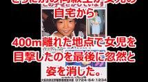 【公表されない日本の闇】日本史上最悪の女児誘拐未解決事件がマジでヤバ過ぎる… (※詳細あり)