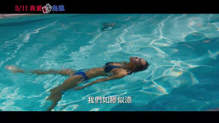3/11《真愛吵烏龍》官方中文預告 性福熱銷中