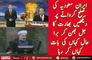 How Indian Media is Crying Why Pakistan Helping Iran and Saudia | PNPNews.net