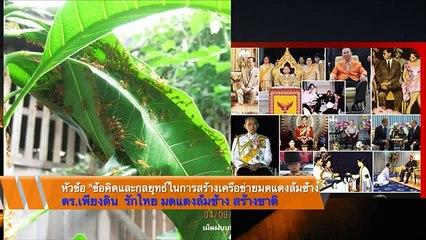 """ข้อคิดและกลยุทธ์ในการสร้างเครือข่ายมดแดงล้มช้าง""""  ชวนคิดชวนลุยโดย ดร. เพียงดิน รักไทย"""